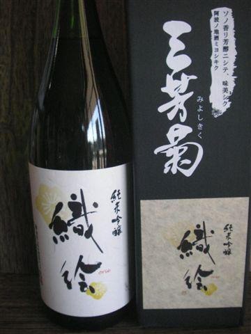 純米吟醸織絵1.8L