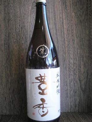 豊香純米吟醸生原酒2