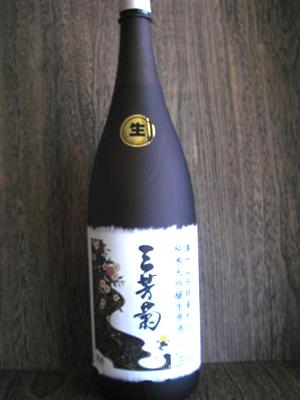 三芳菊純米大吟生原酒