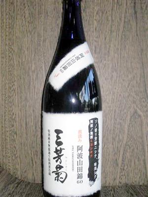 三芳菊特別純米直汲み無濾過生原酒