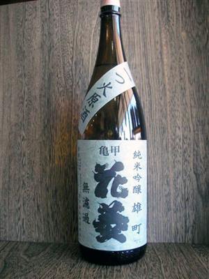 亀甲花菱純米吟醸一つ火原酒雄町米1.8L