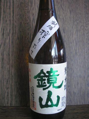 鏡山純米しぼりたて720㍉1365円