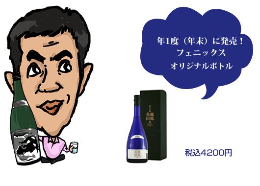 酒造好適米の愛山を原料にした純米大吟醸酒