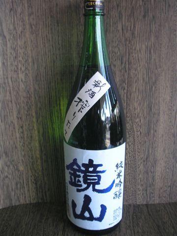 純米吟醸しぼりたて生原酒 小江戸鏡山酒造