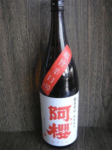 阿櫻 超旨辛口純米無濾過生原酒