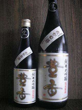 豊香純米大吟醸無濾過生原酒