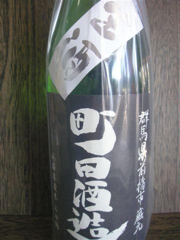 町田酒造純米吟醸無濾過生50%