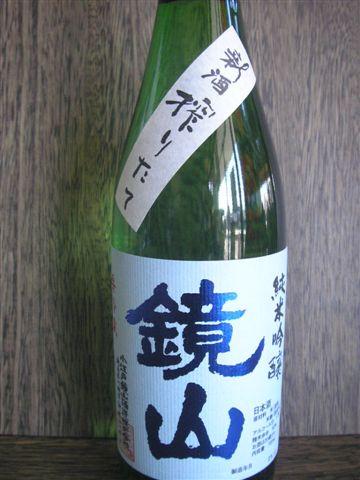 鏡山 純米吟醸新酒生720ml