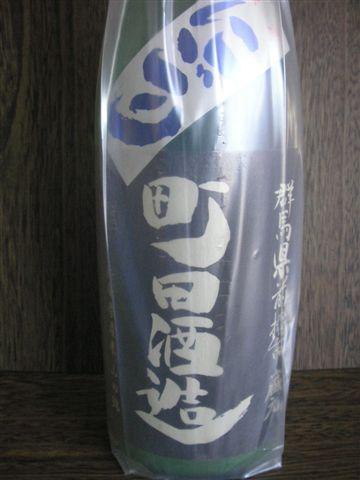 町田酒造純米吟醸無濾過生にごり酒50%