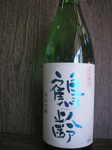 鶴齢純米吟醸