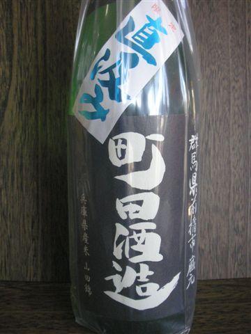 町田酒造純米吟醸直汲み生酒50%
