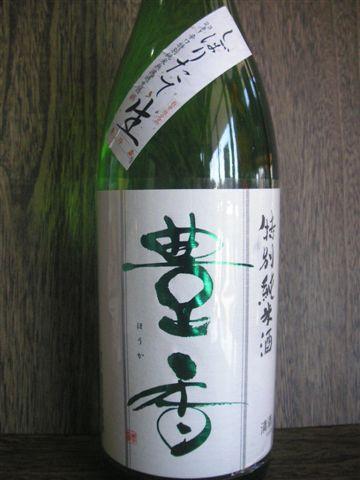 長野豊香特別純米辛口