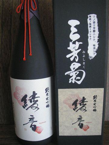 三芳菊純米大吟醸720ml