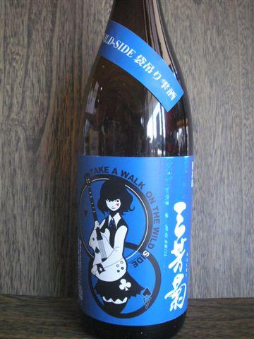 三芳菊等外米袋吊り雫酒wild-side